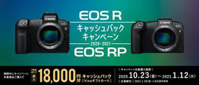画像: キヤノンはEOS R、EOS RPで最大1万8000円の キャッシュバックキャンペーンを2020年10月23日より開始!