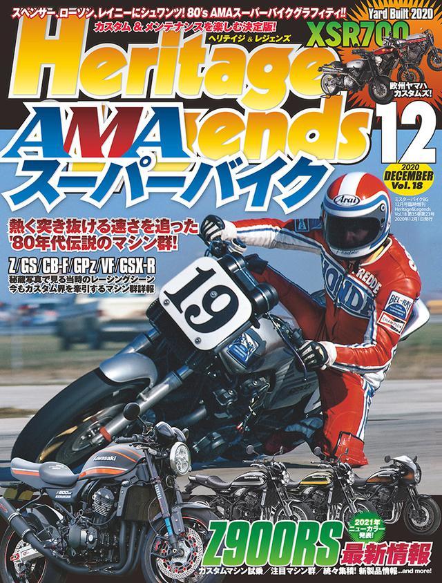 画像: 「Heritage & Legends」Vol.18は2020年10月27日発売。