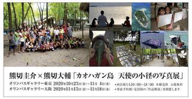 画像: 熊切圭介 ✕熊切大輔「カオハガン島 天使の小径の写真展」が オリンパスギャラリー東京で本日(10月23日)より開催!