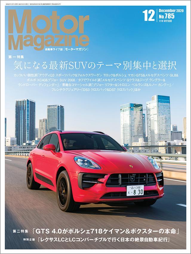 画像: 「Motor Magazine」2020年12月号は10月30日発売。
