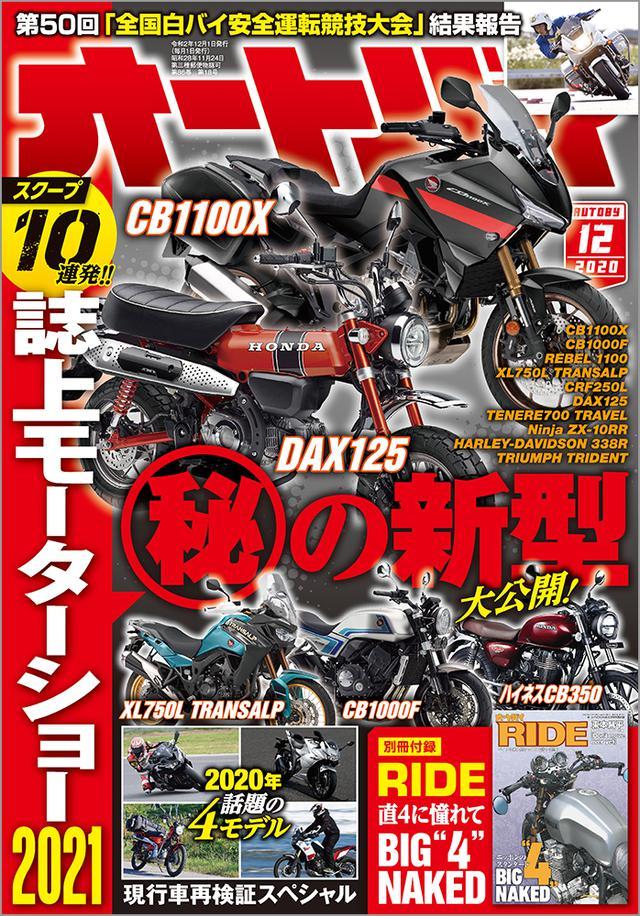 画像1: 「オートバイ」2020年12月号は10月30日発売。