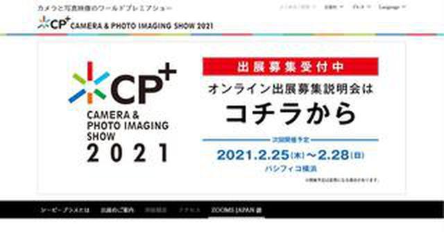画像: CP+2021が出展募集を開始!