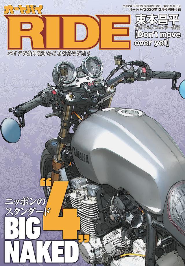 画像2: 「オートバイ」2020年12月号は10月30日発売。