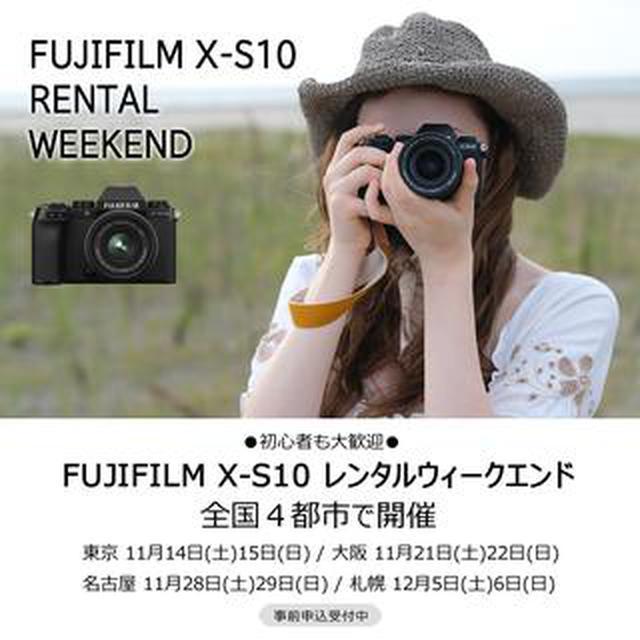 画像: 富士フイルムは新製品「X-S10」レンタルイベントを週末に東京、大阪、名古屋、札幌で開催! コスパに優れるX-S10を体感しよう!