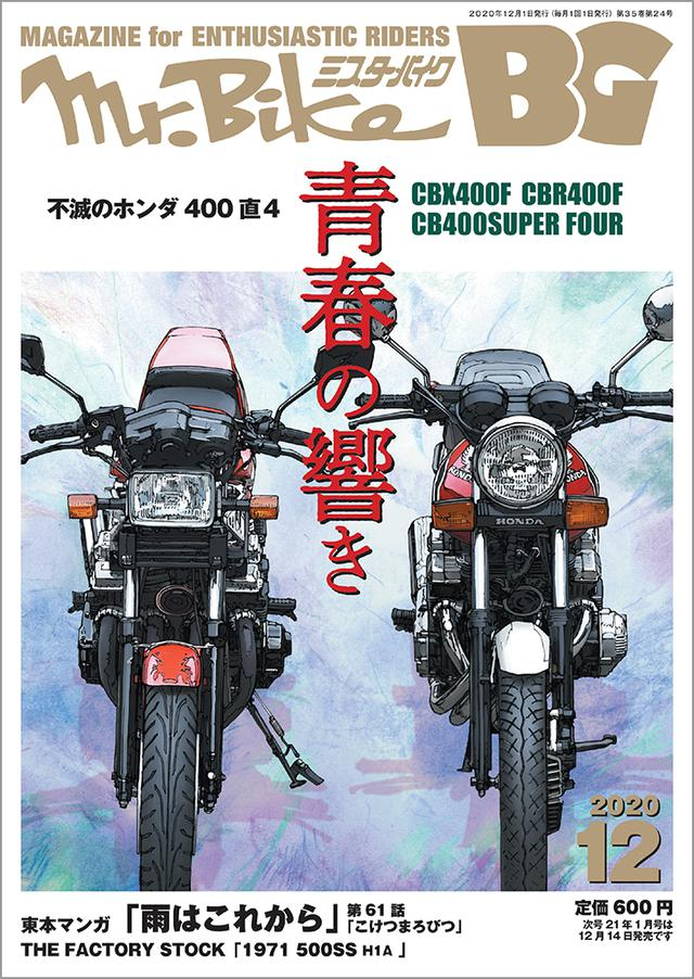 画像: 「Mr.Bike BG」2020年12月号は11月13日発売。