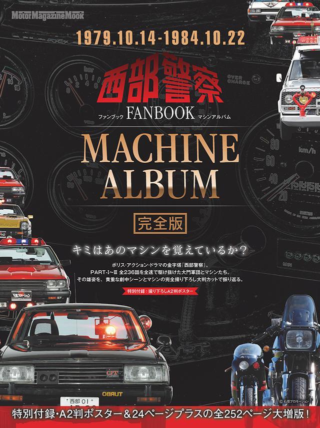 画像2: 「西部警察 FANBOOK MACHINE ALBUM 完全版」は2020年12月2日発売。