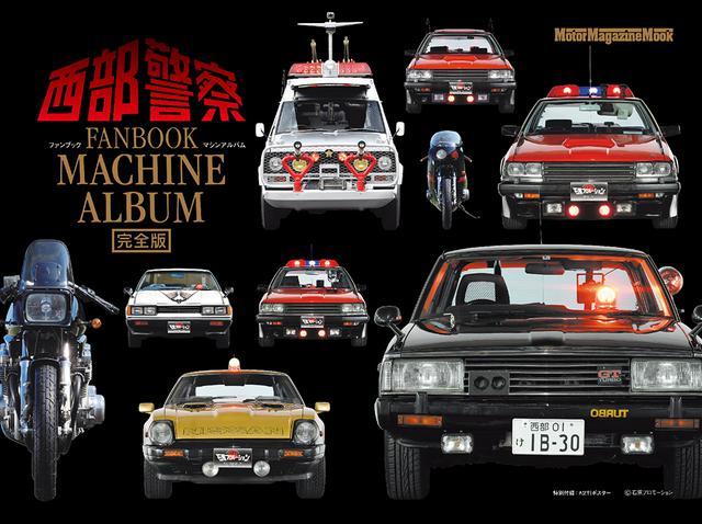 画像1: 「西部警察 FANBOOK MACHINE ALBUM 完全版」は2020年12月2日発売。