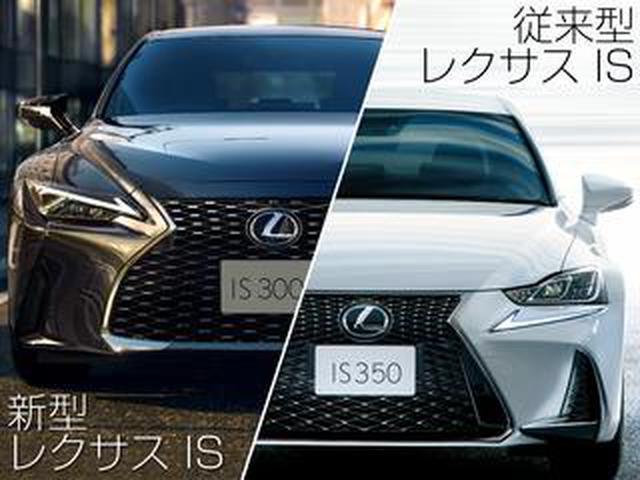 画像: 【絶対比較】レクサス ISの新型と従来モデル。ボディサイズは拡大、デザイン変更のポイントとは!?
