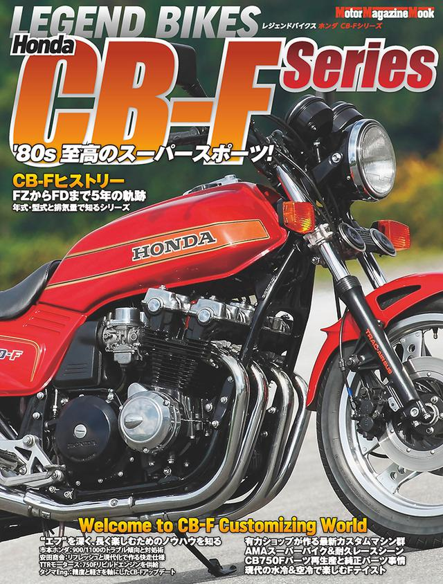 画像: 「LEGEND BIKES  Honda CB-F Series」は2020年11月18日発売。