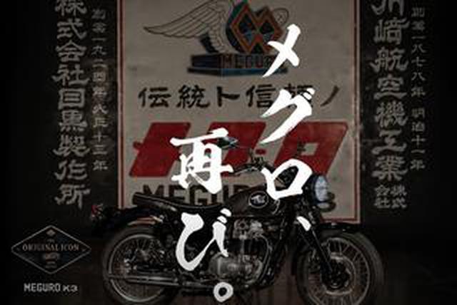 画像: もう観た? カワサキが「MEGURO K3」の動画を公開! カワサキとメグロの歴史が分かるプロモーションビデオ