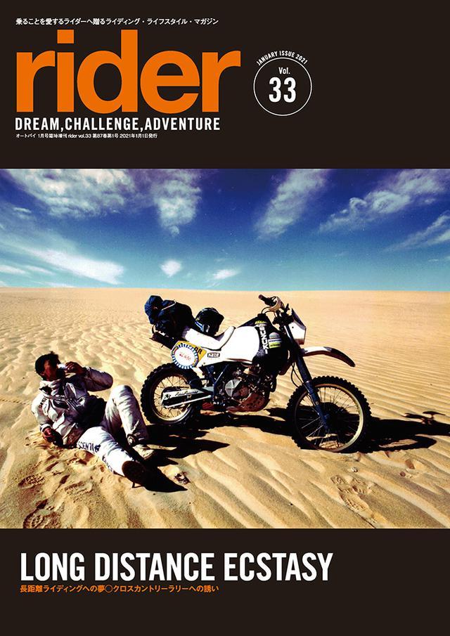 画像: 「rider」Vol.33は2020年11月27日発売。