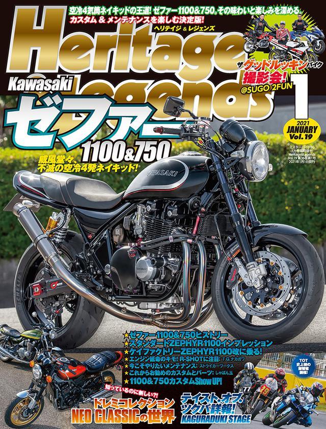 画像: 「Heritage & Legends」Vol.19は2020年11月27日発売。