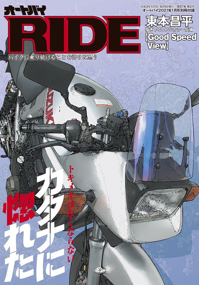 画像2: 「オートバイ」2021年1月号は2020年12月1日発売。