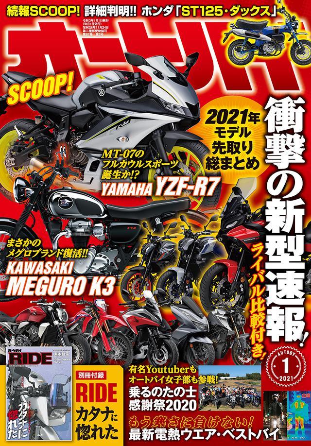画像1: 「オートバイ」2021年1月号は2020年12月1日発売。