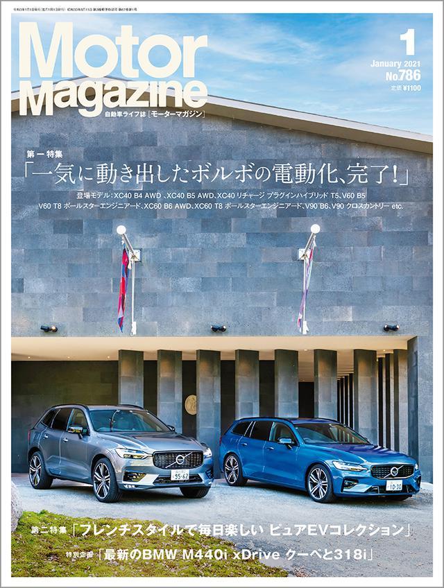 画像: 「Motor Magazine」2021年1月号は2020年12月1日発売。