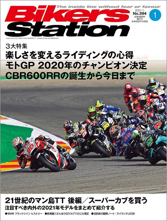 画像: 「Bikers Station」2021年1月号は2020年12月1日発売。