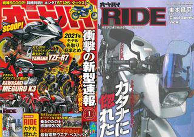画像: 月刊オートバイ&RIDE 最新1月号発売!2021年NEWモデル大量掲載! ダックス125の追加情報も!