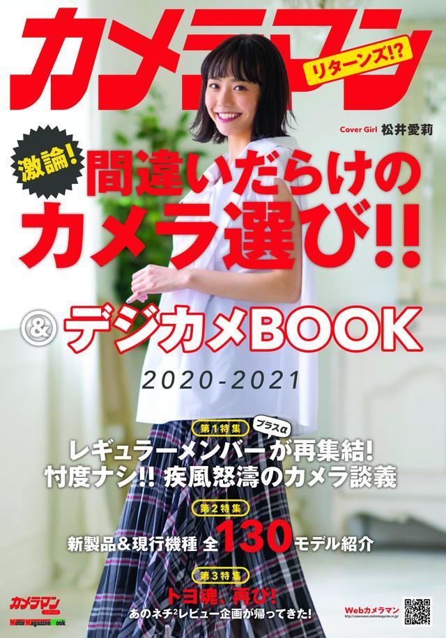 画像: 「カメラマン 間違いだらけのカメラ選び!! & デジカメBOOK 2020-2021」は2020年12月22日発売。