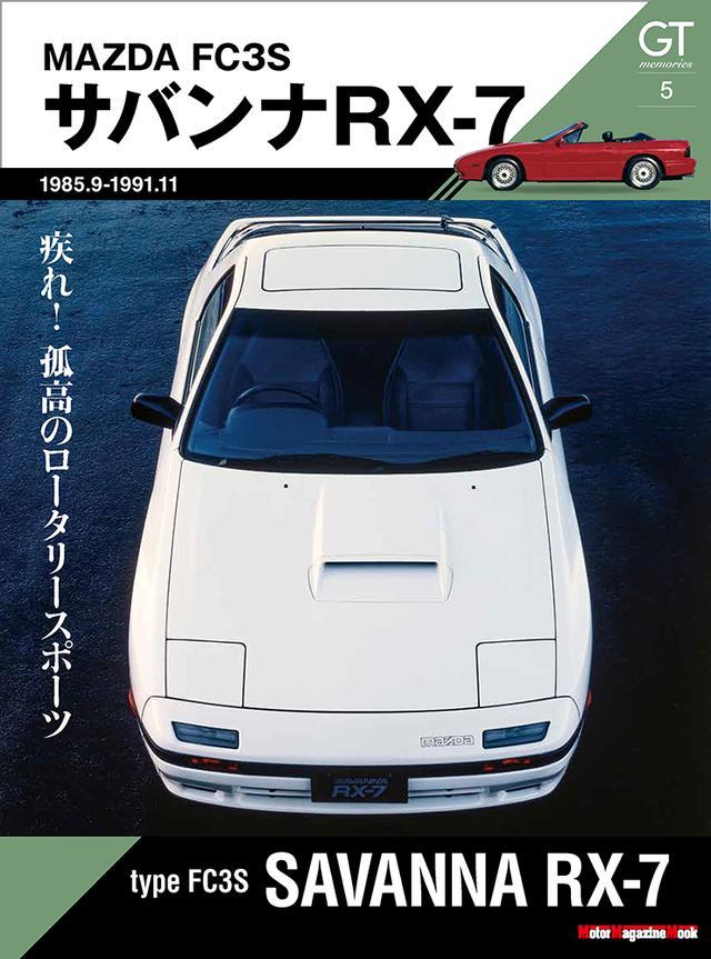 画像: 「GT memories 5 FC3S サバンナ RX-7」は2020年12月16日発売。