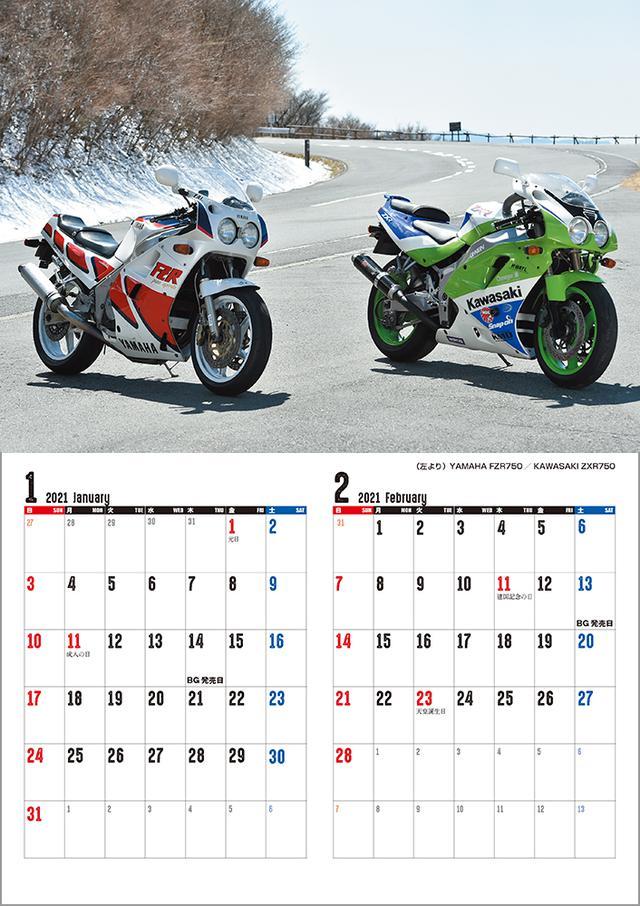 画像3: 「Mr.Bike BG」2021年1月号は2020年12月14日発売。