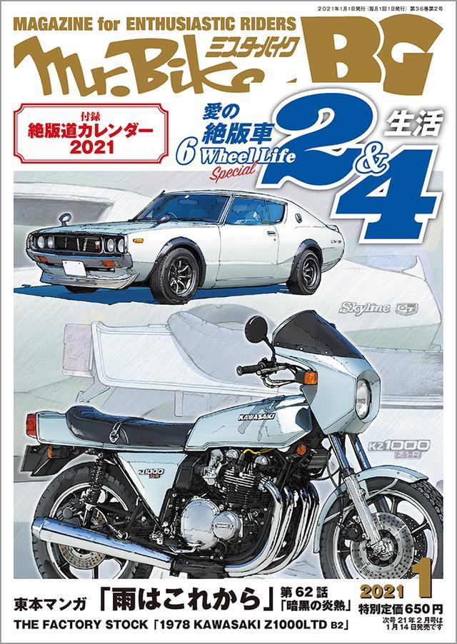 画像1: 「Mr.Bike BG」2021年1月号は2020年12月14日発売。