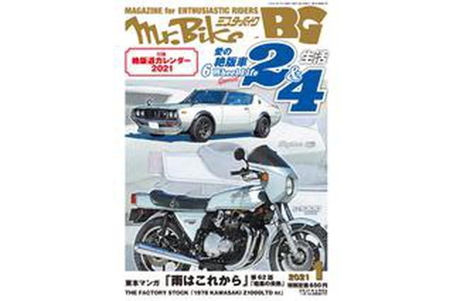 画像: 特集はバイクとクルマの絶版名車を楽しむ「愛の絶版車2&4生活 Special」/『ミスター・バイクBG』2021年1月号発売!