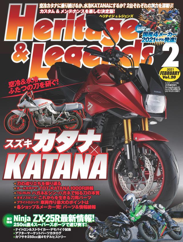 画像: 「Heritage & Legends」Vol.20は2020年12月22日発売。