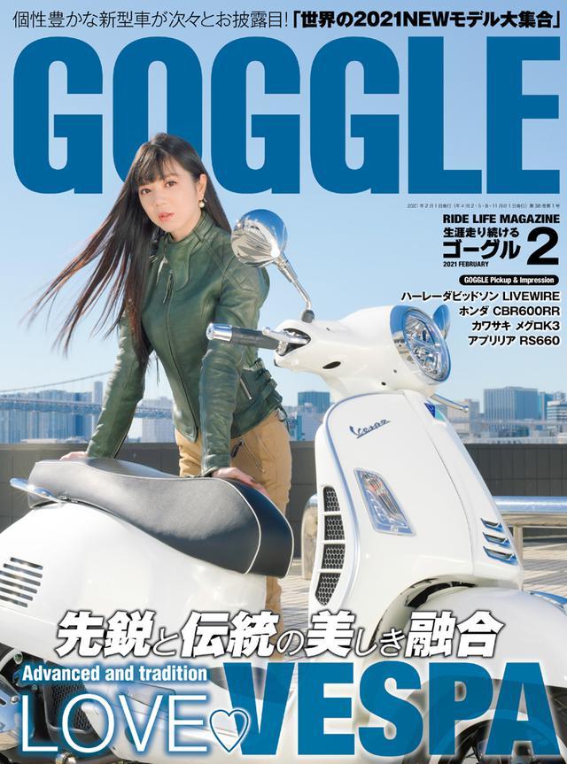 画像: 「GOGGLE」2021年2月号は2020年12月23日発売。