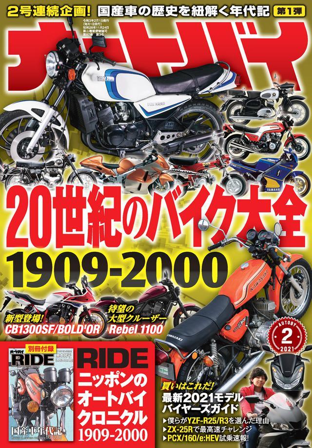 画像1: 「オートバイ」2021年2月号は2020年12月26日発売。