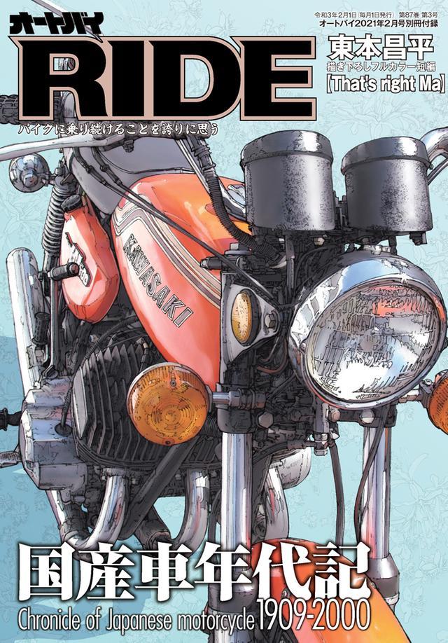 画像2: 「オートバイ」2021年2月号は2020年12月26日発売。