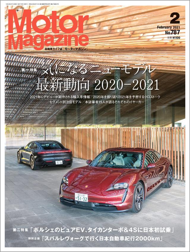 画像: 「Motor Magazine」2021年2月号は2020年12月26日発売。