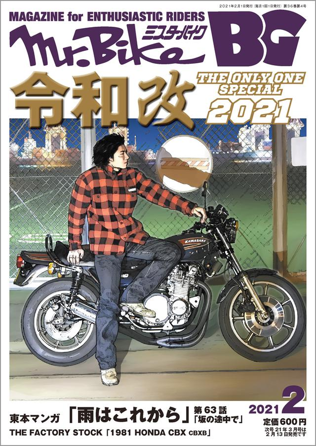 画像: 「Mr.Bike BG」2021年2月号は1月14日発売。