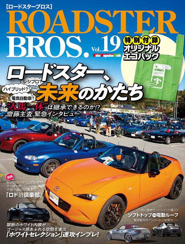 画像1: 「ROADSTER BROS. Vol.19」は2021年1月29日発売。