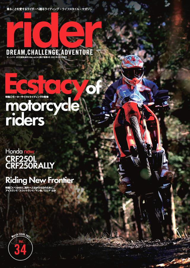 画像: 「rider」Vol.34は2021年1月28日発売。