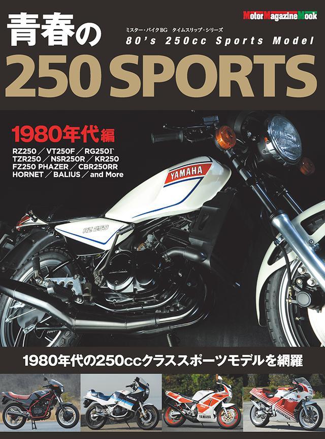 画像: 「青春の250 SPORTS 1980年代編」は2021年1月28日発売。
