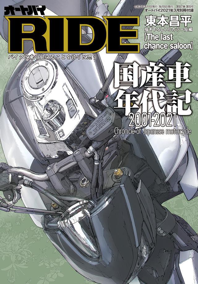 画像2: 「オートバイ」2021年3月号は2月1日発売。