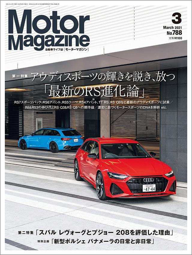 画像: 「Motor Magazine」2021年3月号は2月1日発売。