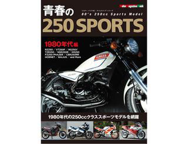 画像: 『青春の250SPORTS 1980年代編』好評発売中! 熱い時代の250ccスポーツモデルを徹底解説