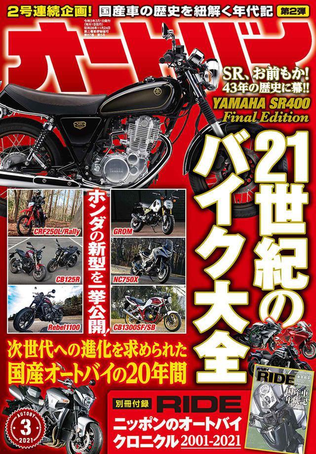 画像1: 「オートバイ」2021年3月号は2月1日発売。