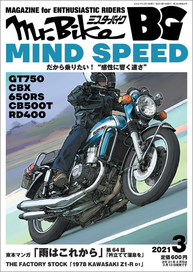 画像: 「Mr.Bike BG」2021年3月号は2月13日発売。