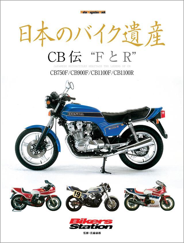 """画像: 「日本のバイク遺産 CB伝 """"FとR""""」は2021年2月17日発売。"""