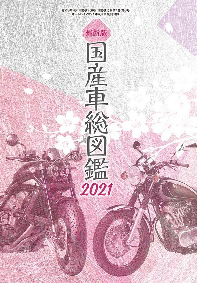 画像2: 「オートバイ」2021年4月号は3月1日発売。