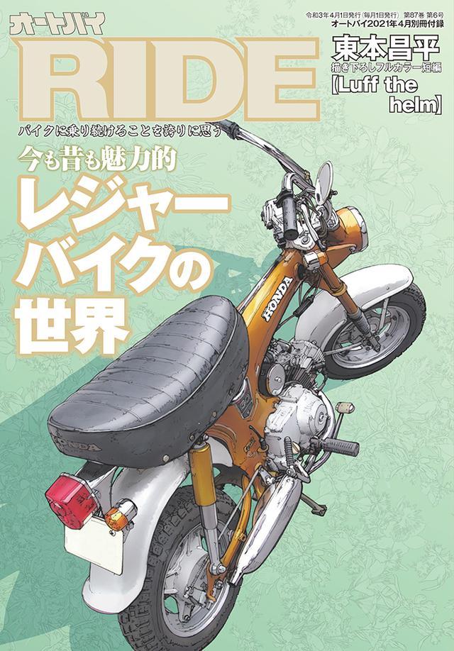 画像3: 「オートバイ」2021年4月号は3月1日発売。