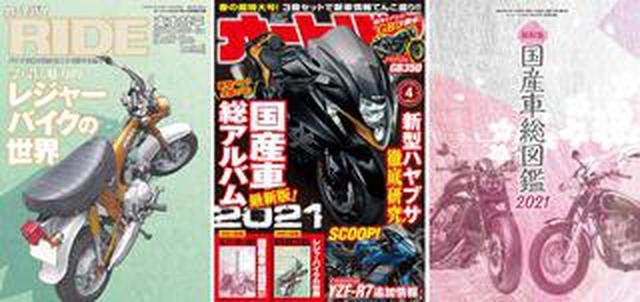 画像: 月刊『オートバイ』2021年4月号はドーンっと3冊セット! 新型車&絶版車の原付から大型バイクまでたっぷり紹介します!