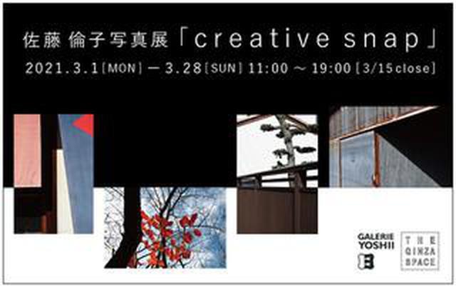 画像: 佐藤倫子写真展『 creative snap 』が開催中! THE GINZA SPACE、吉井画廊で3月28日(日)まで。