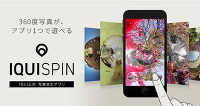 画像: ベクノスは、 360度カメラで撮影したデータを活用できるスマホ用アプリ「IQUISPIN(イクイスピン)」のアップデートを公開。