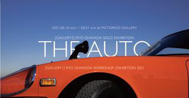 画像: 大和田良 写真展「THE AUTO」が ピクトリコギャラリー&ショップで3月10日(水)より開催!