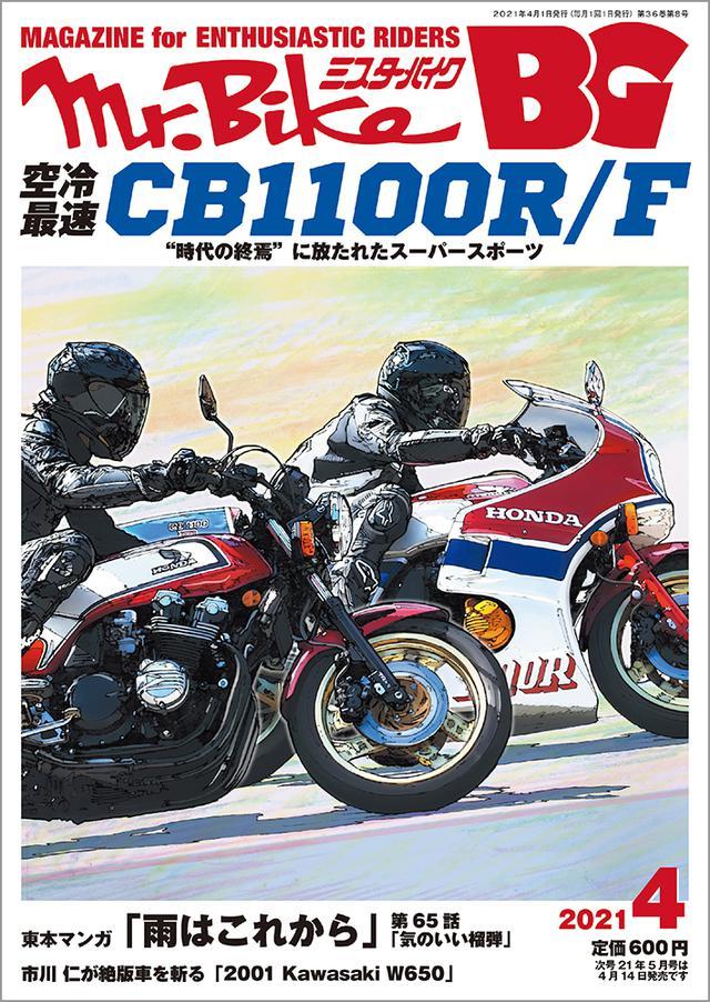 画像: 「Mr.Bike BG」2021年4月号は3月13日発売。