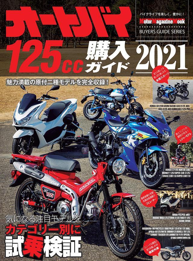 画像: 「オートバイ 125cc購入ガイド2021」は2021年3月13日発売。