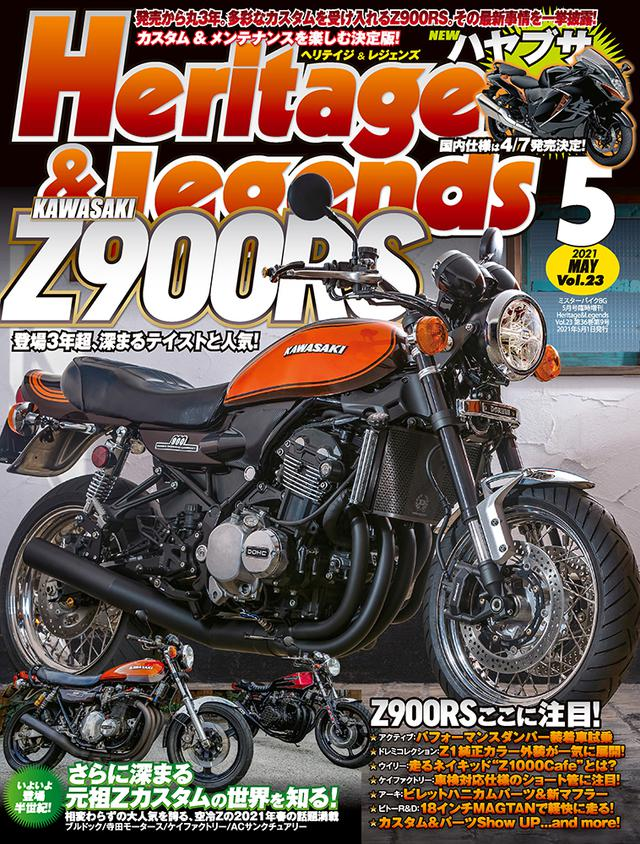 画像: 「Heritage & Legends」Vol.23は2021年3月29日発売。